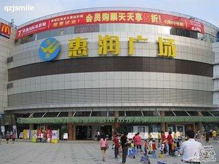 Guangzhou Huirun plaza